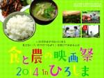 食と農の映画祭2014inひろしま