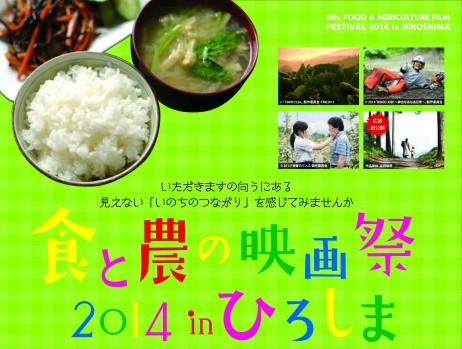 食と農の映画祭2014inひろしま開催です!!
