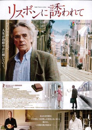 広島映画サークル協議会第387回例会「リスボンに誘われて」