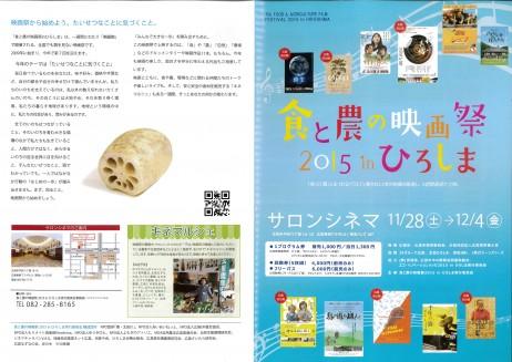 食と農の映画祭2015inひろしま(第7回)