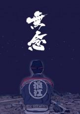 浪江町消防団物語「無念」