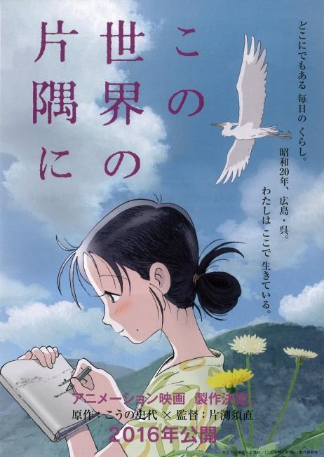 「この世界の片隅に」 2016年 秋 公開予定!!