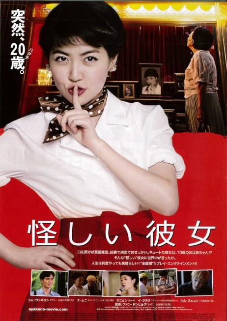 10月22日(日)廿日市市 魅惑シアター 韓国映画「怪しい彼女」上映日決定のお知らせ