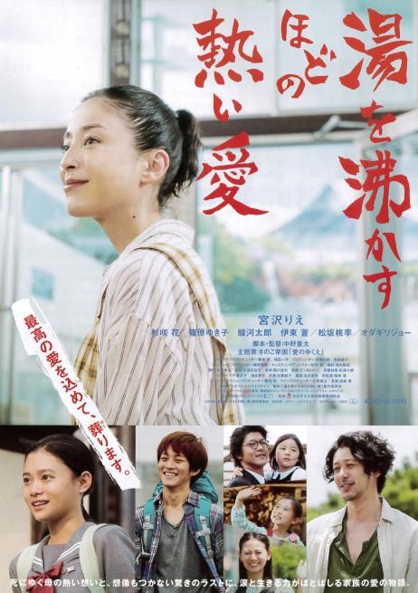 呉映画サークル 第291回例会作品 「湯を沸かすほどの熱い愛」
