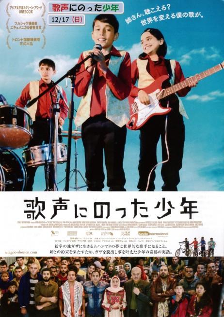2017年12月17日(日)「歌声にのった少年」上映案内