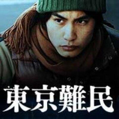 2018年1月13日(土)「東京難民」上映案内