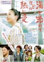 広島映画サークル協議会 第404回例会作品 「湯を沸かすほどの熱い愛」