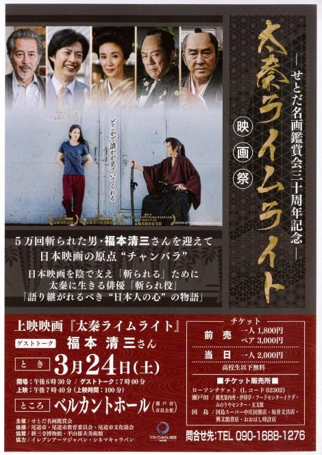2018年3月24日(土)せとだ名画鑑賞会三十周年記念「太秦ライムライト」映画祭