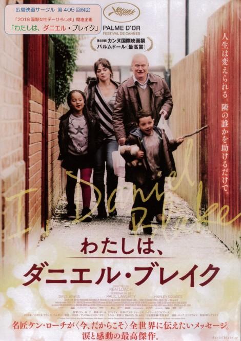 2018年3月25日(日)広島県立美術館「わたしは、ダニエル・ブレイク」上映会