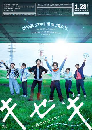 2018年3月15日(木)呉映画サークル「キセキ-あの日のソビト-」上映会
