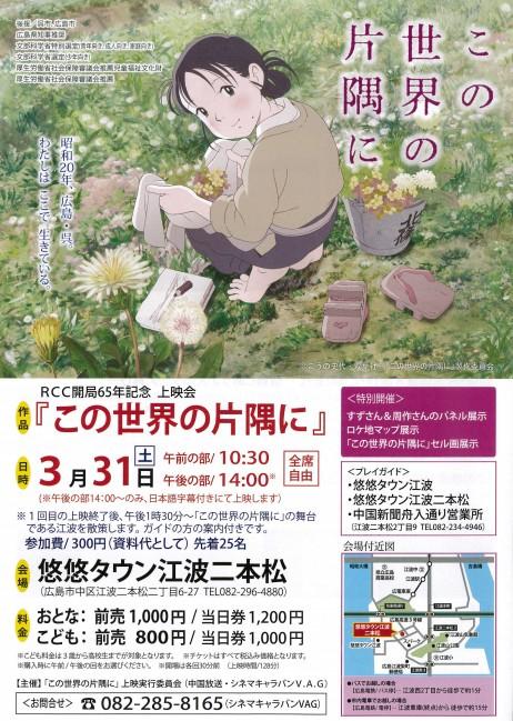 2018年3月31日(土)悠悠タウン江波二本松「この世界の片隅に」上映会