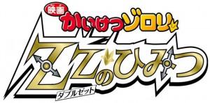 ZZ_logo