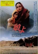 広島映画サークル協議会 第406回例会作品 「娘よ」
