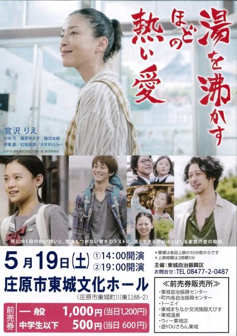 2018年5月19日(土)庄原市東城文化ホール「湯を沸かすほどの熱い愛」上映会