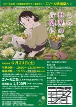 2018年6月23日(土)エソール広島「この世界の片隅に」上映会