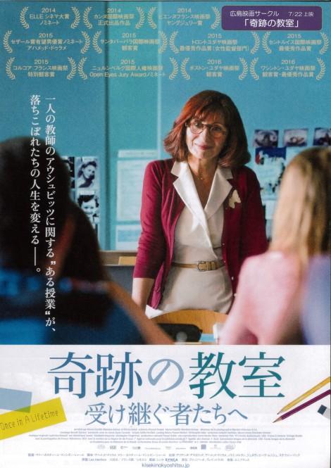 2018年7月22日(日)広島県立美術館「奇跡の教室 受け継ぐ者たちへ」上映会