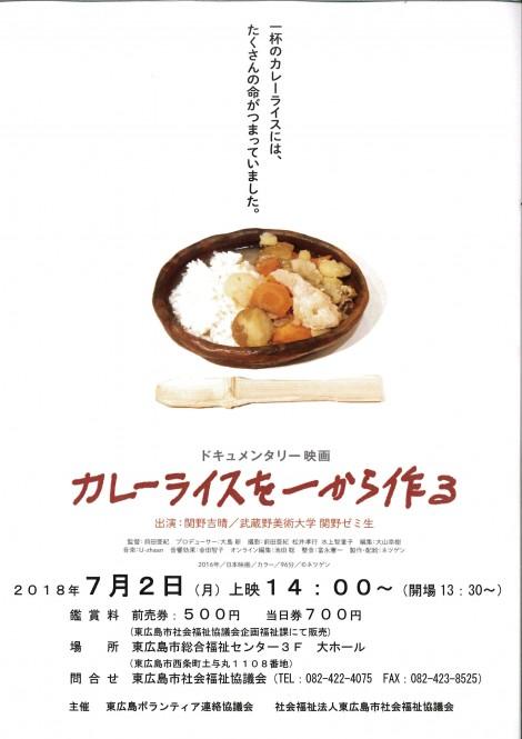 2018年7月2日(月)東広島総合福祉センター「カレーライスを一から作る」上映会