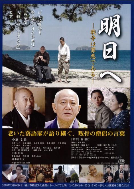 2018年7月26日(木)神辺文化会館 小ホール「明日へ -戦争は罪悪である-」上映会