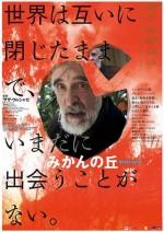 2018年9月22日(土)呉ポポロシアター「みかんの丘」上映案内