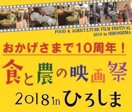 おかげさまで10周年!「食と農の映画祭2018 in ひろしま」