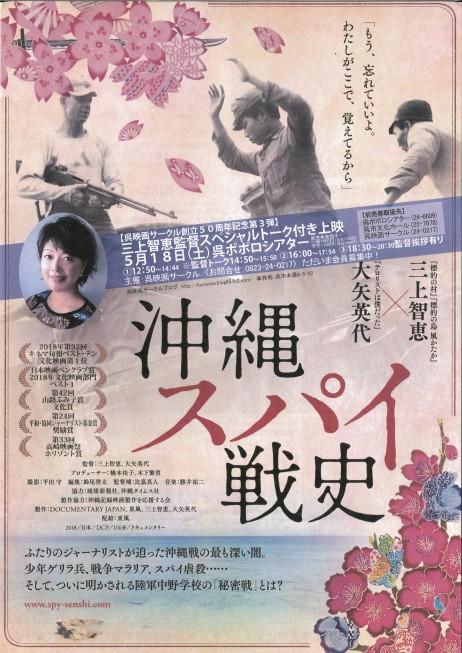 「沖縄スパイ戦史」上映会〈呉〉