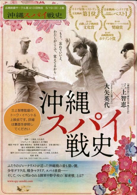 「沖縄スパイ戦史」上映会〈広島〉