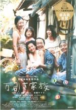 2019年10月22日(祝)ウッドワンさくらぴあ大ホール 「万引き家族」上映会