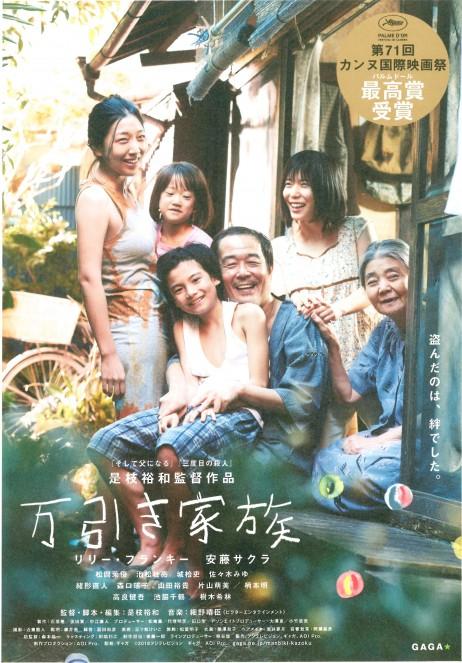2019年6月28日(金)  三原リージョンプラザ・文化ホール「万引き家族」上映会