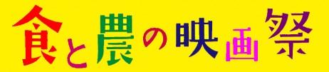 食と農の映画祭inひろしま 2020 開催決定!!