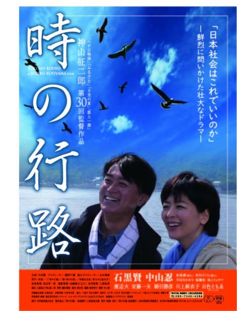 「時の行路」が呉ポポロ・シネマ尾道で上映されます!