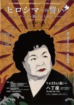 「ヒロシマへの誓い -サーロー節子とともに」上映会