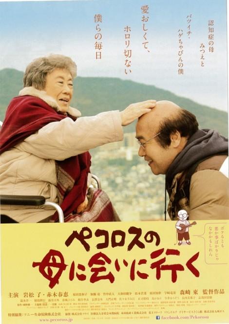 「ペコロスの母に会いに行く」安芸高田市上映会情報