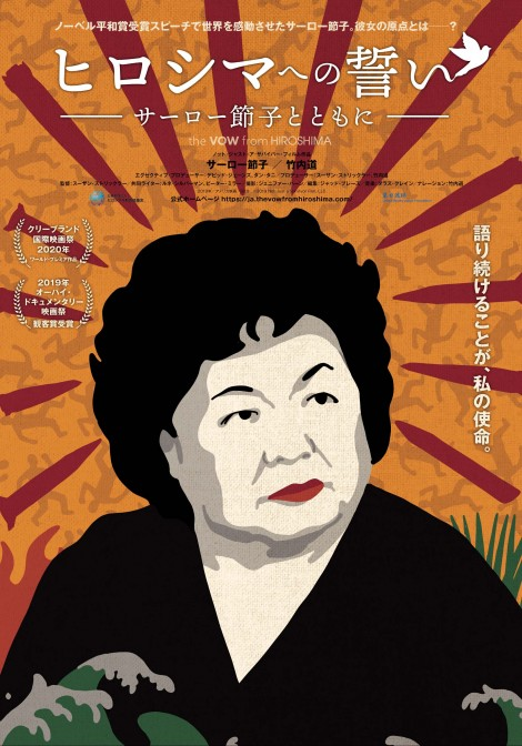 「ヒロシマへの誓い サーロー節子とともに」上映スケジュールが決まりました!