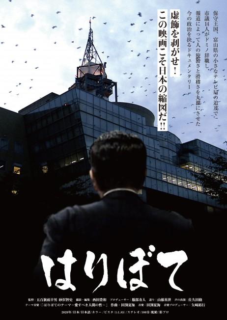 広島映画サークル 「はりぼて」上映会