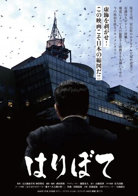 広島映画サークル「はりぼて(8/29県立美術館)」上映会