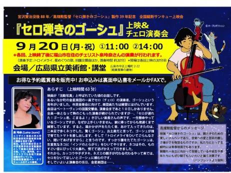 『セロ弾きのゴーシュ』上映&チェロ演奏会